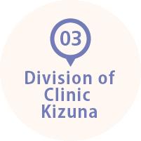 03.Division of Clinic Kizuna