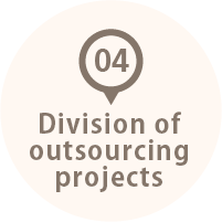 04.Division of outsourcing projects